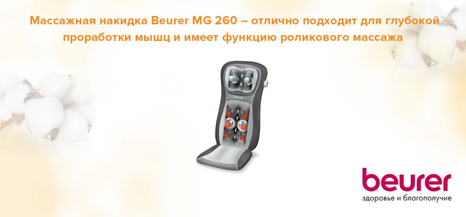 Массажная накидка Beurer MG 260 – отлично подходит для глубокой проработки мышц и имеет функцию роликового массажа