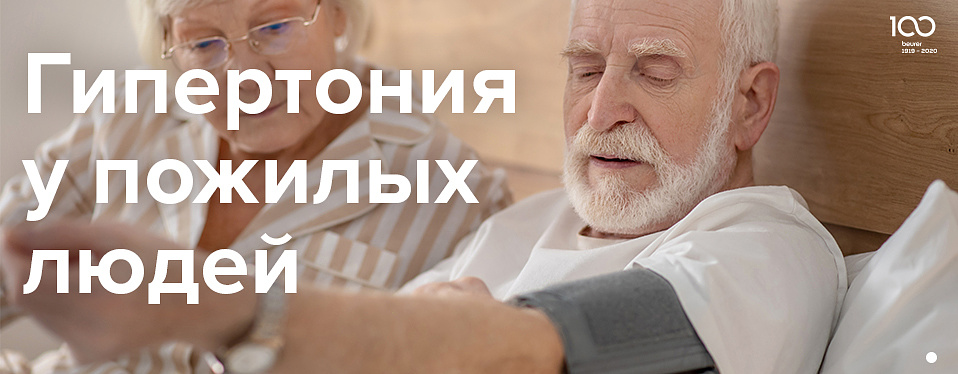 Гипертония у пожилых - dacha-pansionats.ru