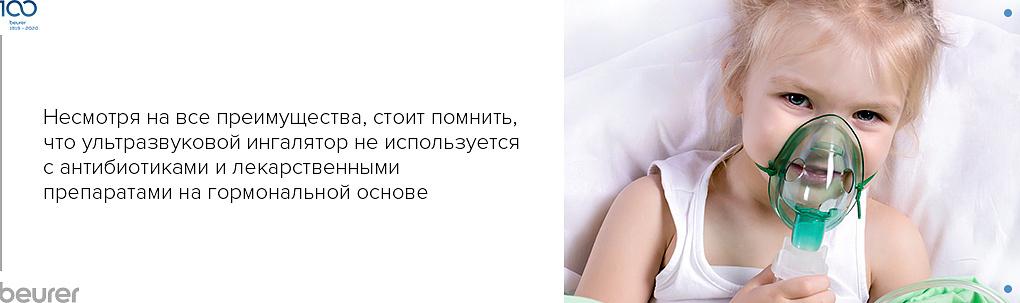 Чем поможет ультразвуковой ингалятор при пневмонии