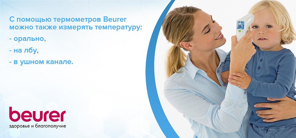 Температура на лбу и в ушном канале