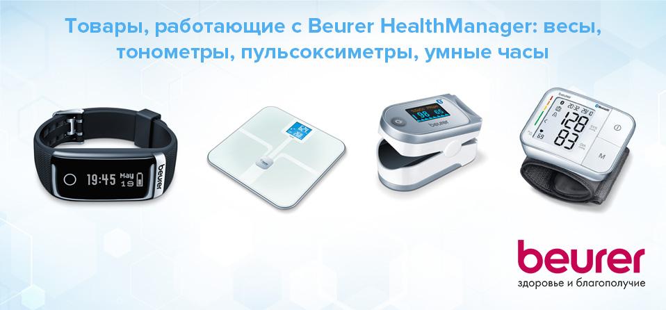 Товары, работающие с Beurer HealthManager