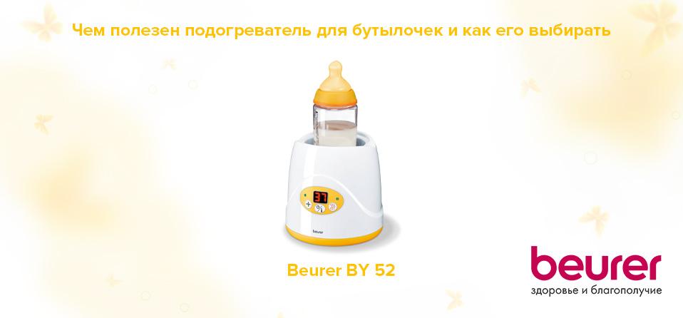 Подогреватель для бутылочек: чем полезен и как выбирать