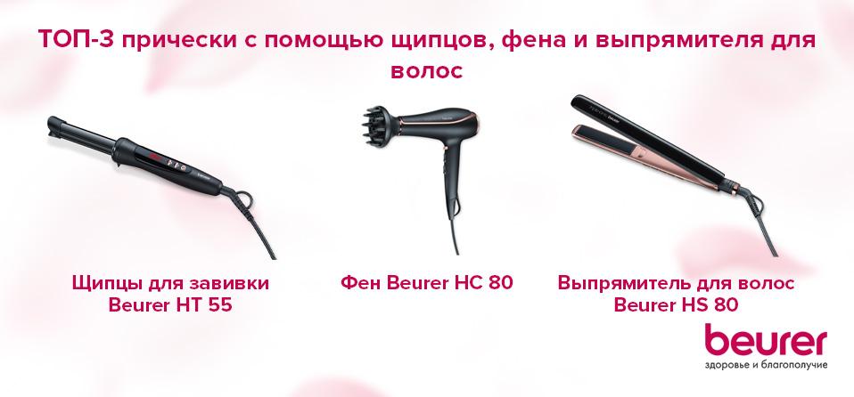 ТОП-3 прически с помощью щипцов, фена и выпрямителя для волос