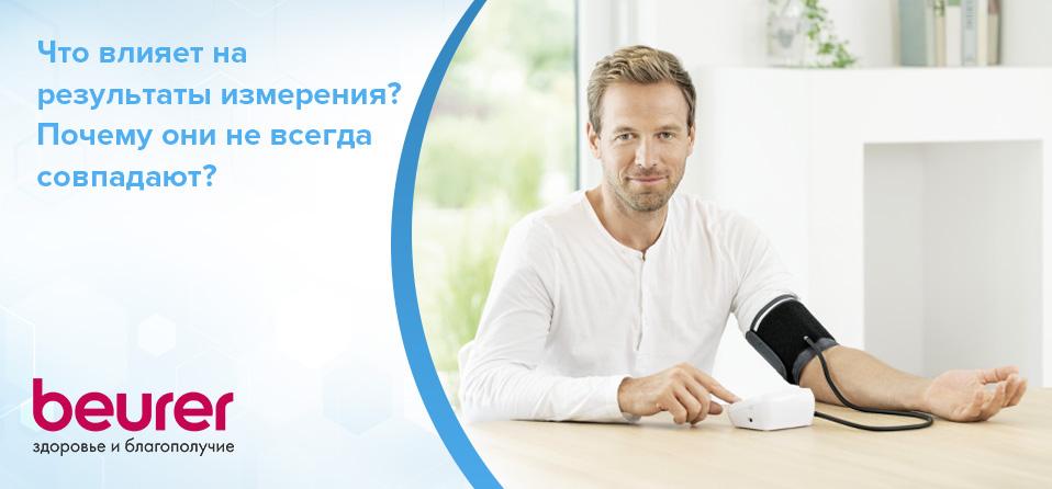 Товары для здоровья. Beurer в Беларуси