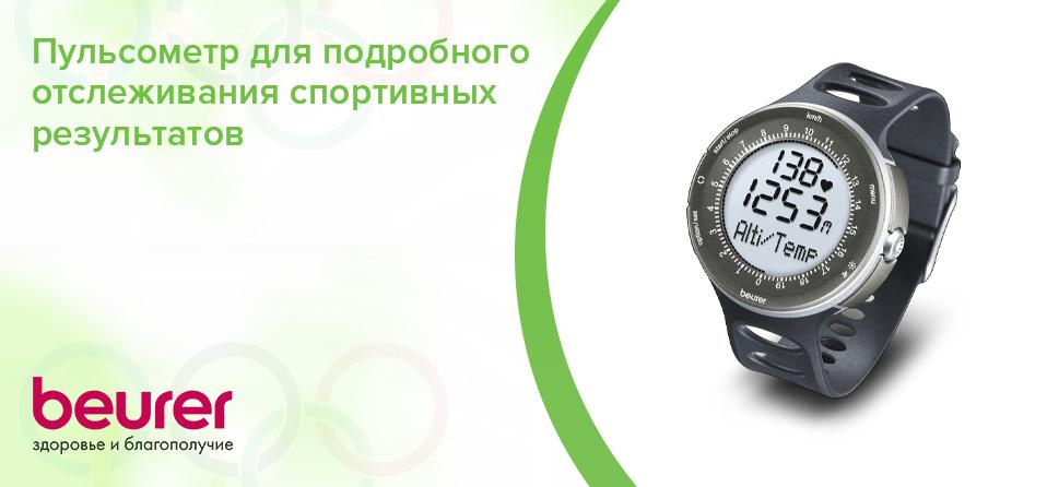 Пульсометр для подробного отслеживания спортивных результатов